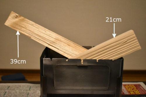B-6君に使用する薪の長さ2