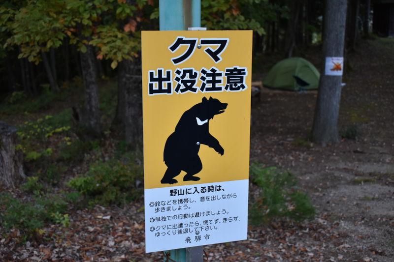 飛騨市森林公園の看板・熊出没注意