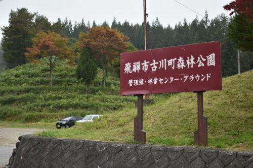 飛騨市古川町森林公園の看板