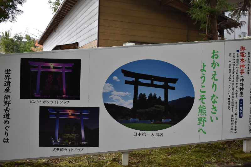 熊野本宮大社の看板