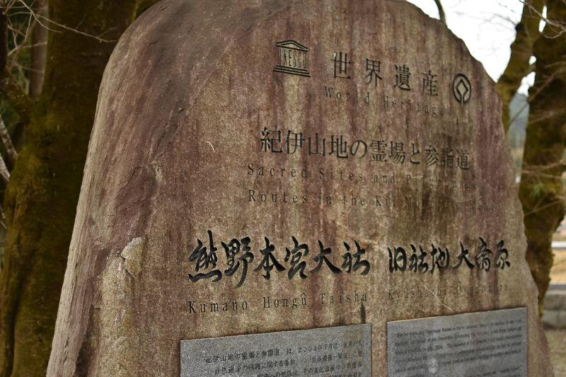 熊野本宮大社の世界遺産石碑