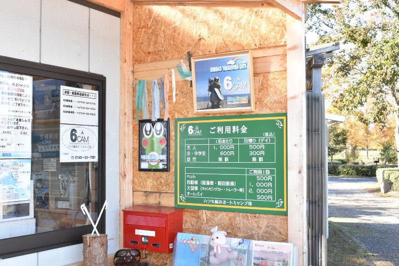 六ツ矢崎浜オートキャンプ場の案内