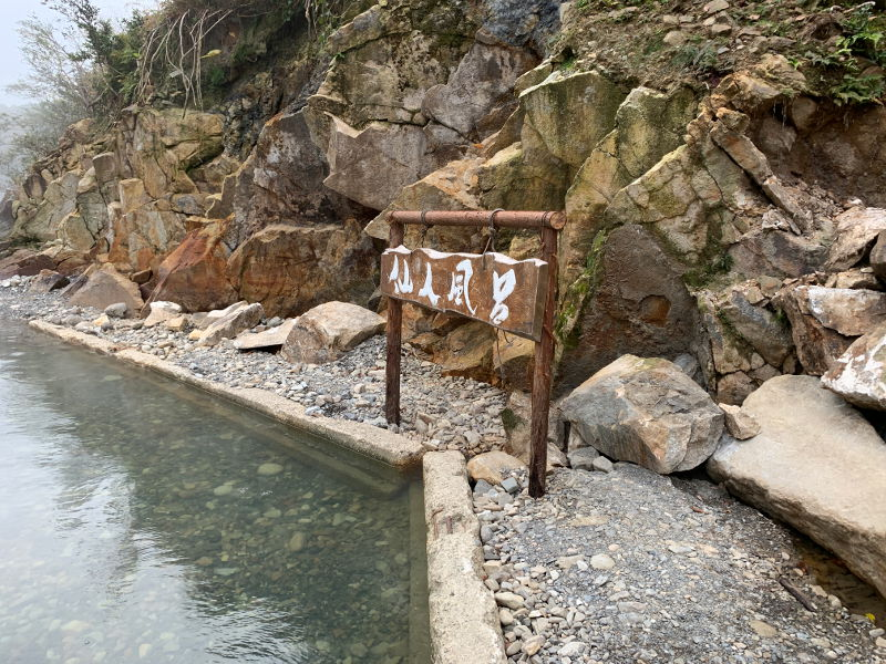 仙人風呂の看板