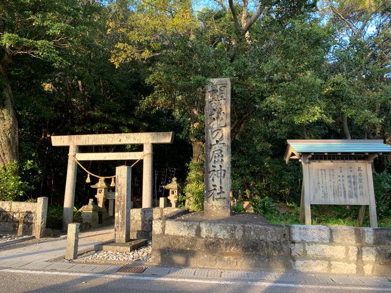 花の窟神社のアイキャッチ