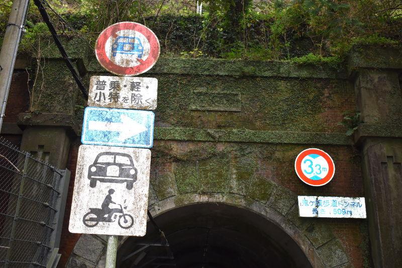 鬼ヶ城トンネル