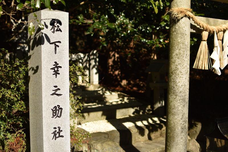 椿大神社の松下幸之助社