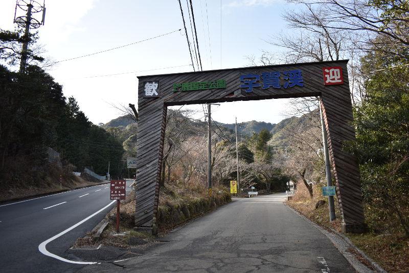 宇賀渓キャンプ場の入口