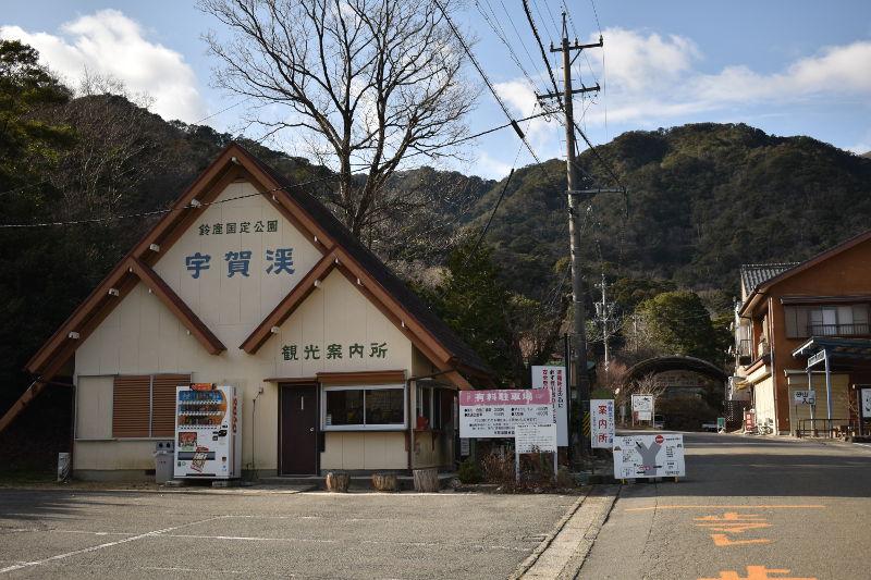 宇賀渓キャンプ場の管理棟