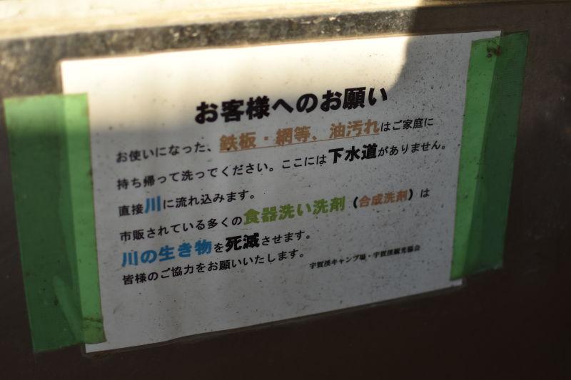 宇賀渓キャンプ場の炊事棟の注意事項