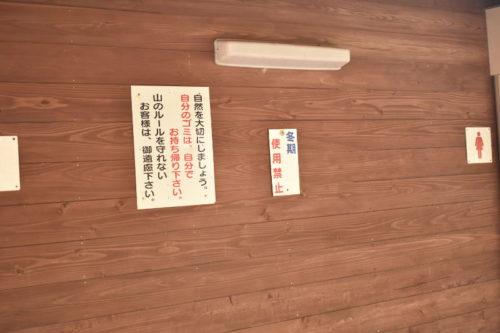 宇賀渓キャンプ場のトイレ(キャンプ場側)使用禁止の貼り紙