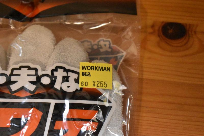 ワークマンの革手袋の価格