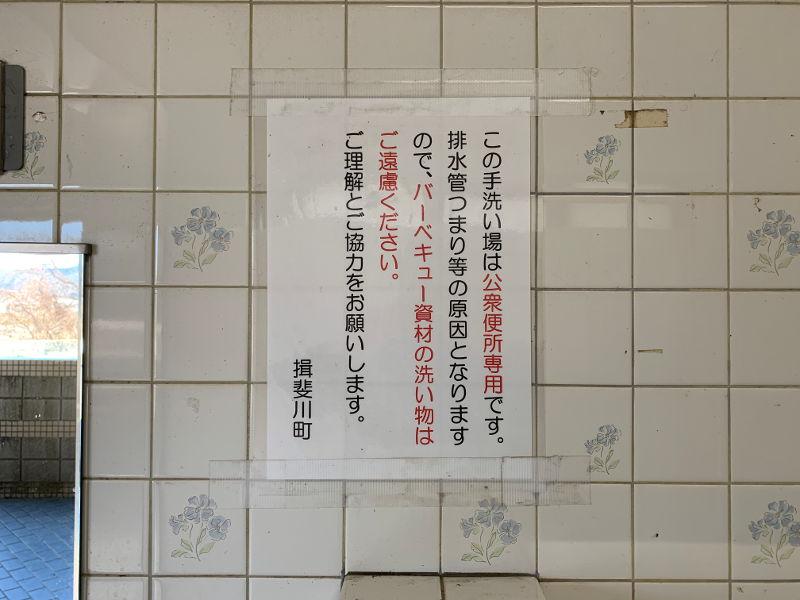 粕川オートキャンプ場のトイレ注意書き