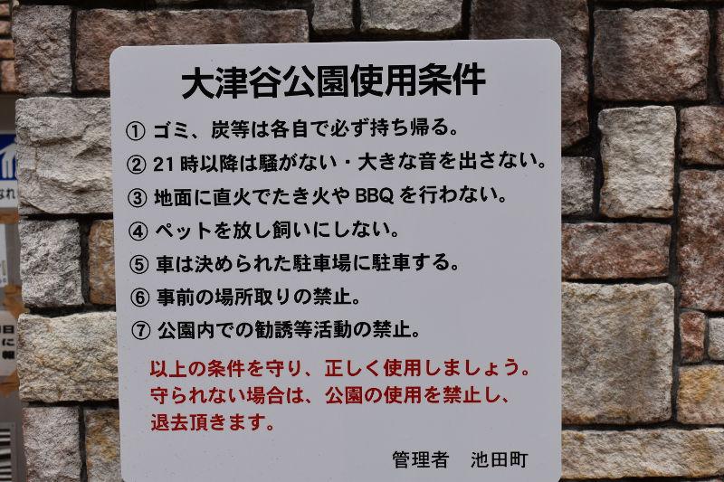 大津谷公園の注意事項