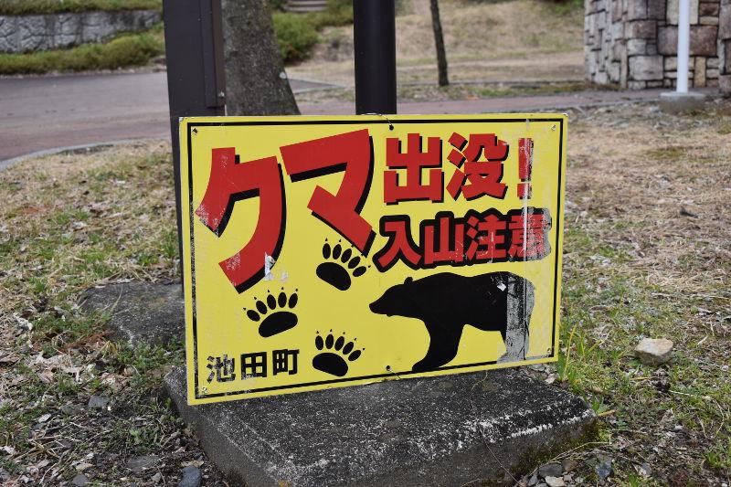 大津谷公園熊出没注意