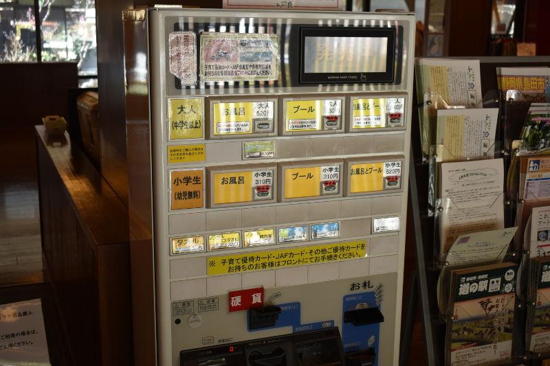 川根温泉の券売機