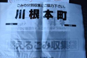 川根本町のゴミ袋
