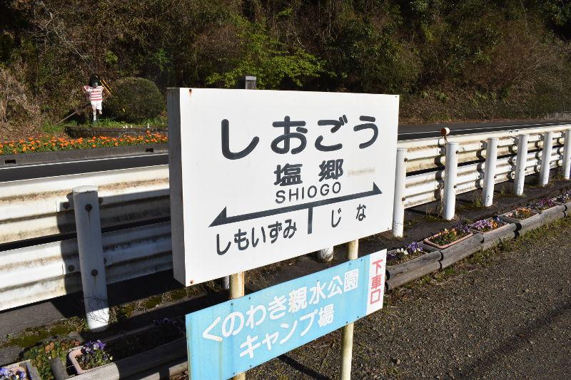 大井川鐵道塩郷駅
