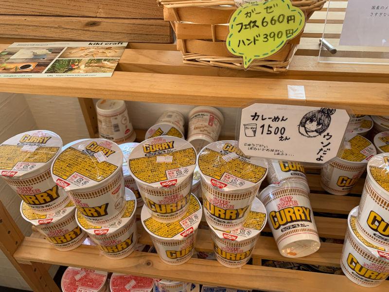 浩庵キャンプ場のカレー麺
