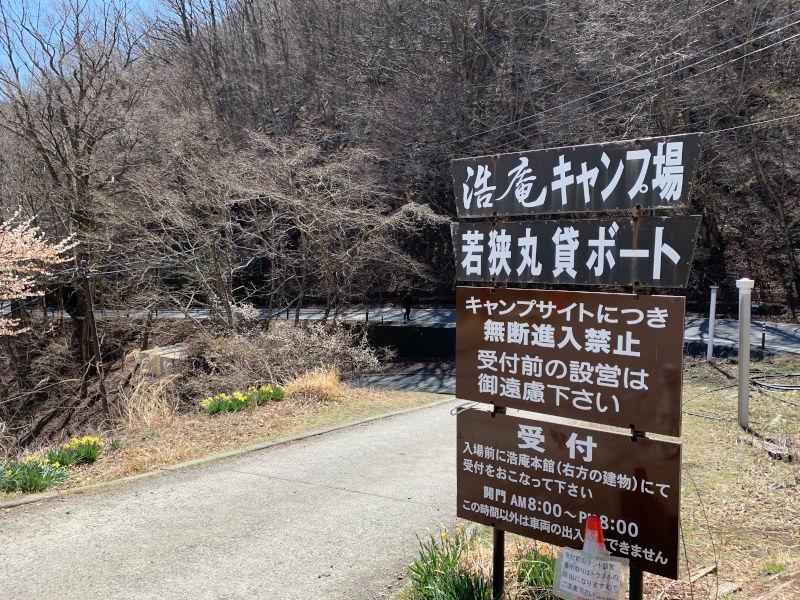 浩庵キャンプ場の入り口