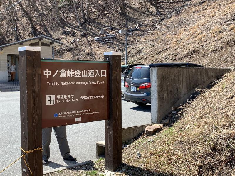 中ノ倉峠の登山口