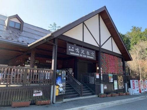 鳴沢氷穴の売店