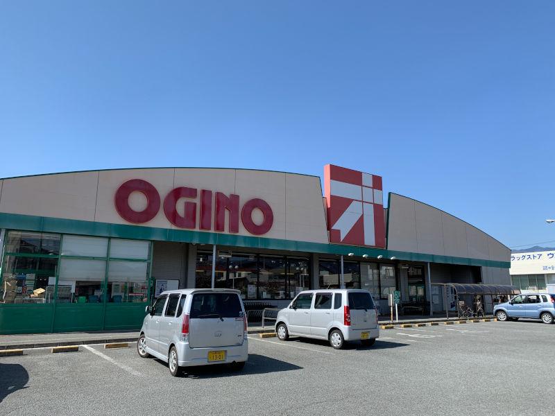 スーパーマーケットオギノ