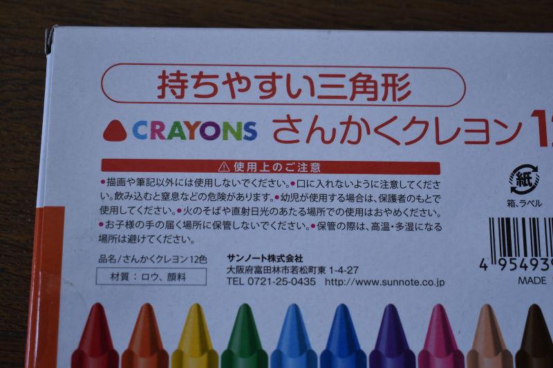 色付け用のクレヨン