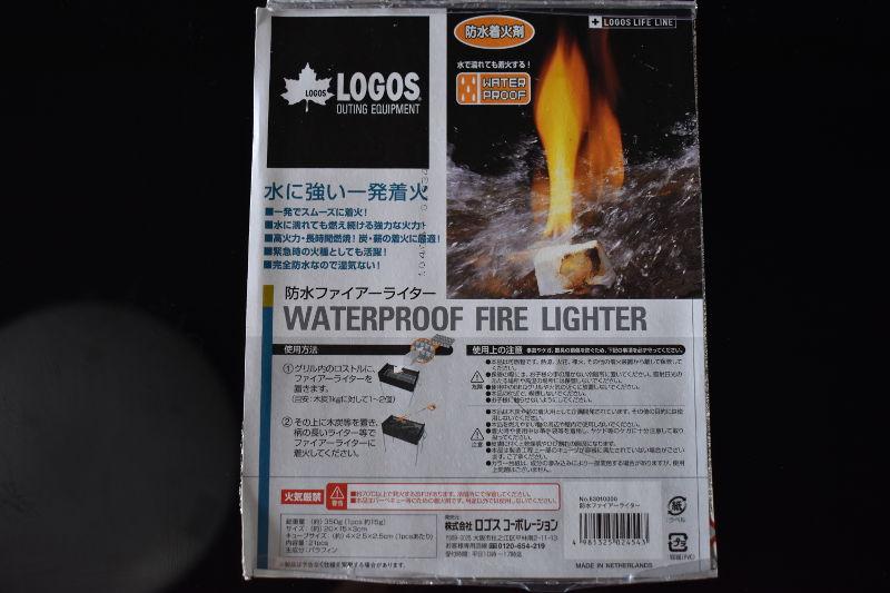 ロゴス防水ファイヤースターター