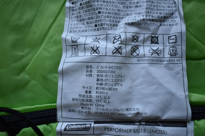 コールマン パフォーマーの洗濯表示