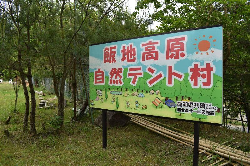 飯地高原自然テント村の看板