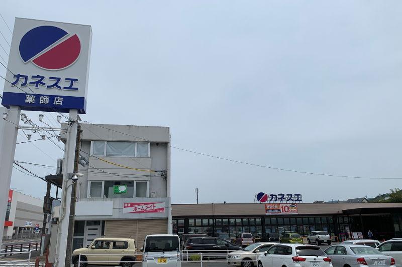 カネスエ薬師店