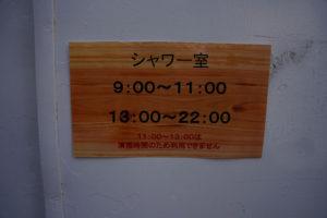 レイクロッジヤマナカのシャワールームの利用時間
