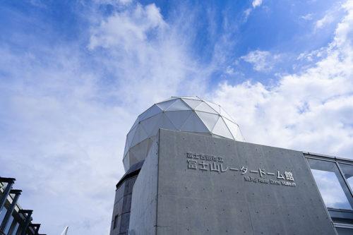 富士山レーダードーム博物館のアイキャッチ