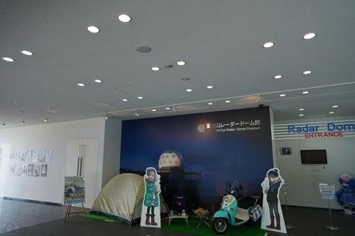 富士山レーダードーム博物館のゆるキャン展示