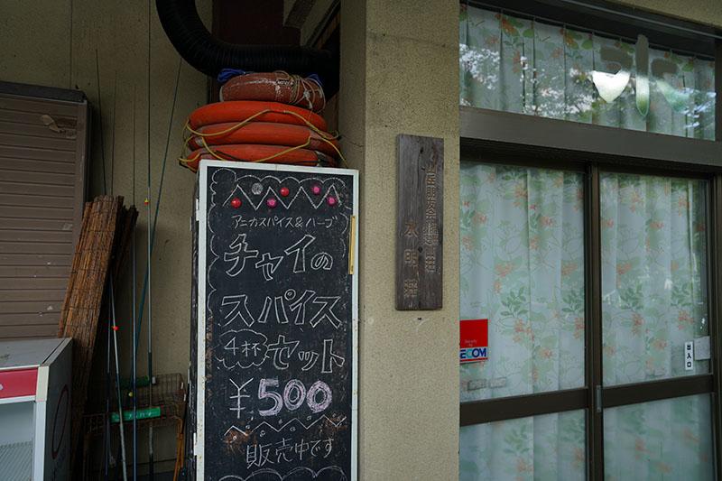 四尾連湖水明荘でのチャイ販売
