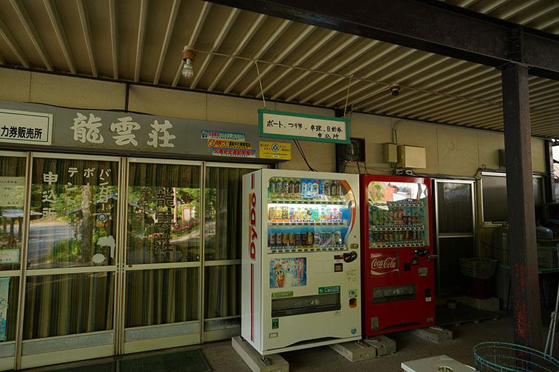 四尾連湖龍雲荘の自販機